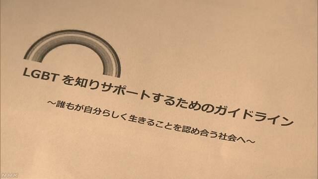 千葉市 職員や教職員向けのLGBT対応指針策定 | NHKニュース
