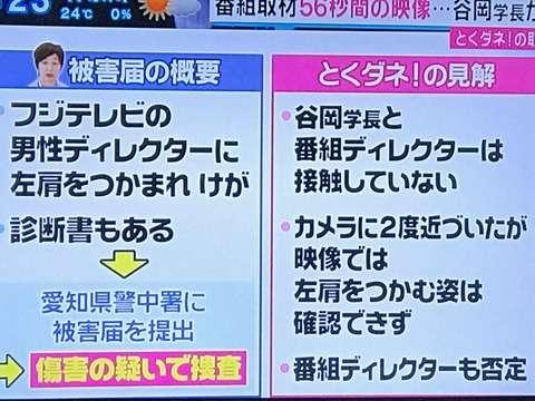 【動画】フジ「とくダネ!」が谷岡郁子学長の被害届騒動に反論「左肩をつかむ姿確認できず」 : なんでもnews実況まとめページ目