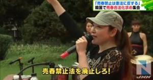 【売春させろデモ】 「売春禁止法を廃止しろ!」「売春は職業!」 韓国で女性ら700人が売春の合法化求め集会 【JNNニュース】: テレビにだまされないぞぉⅡ