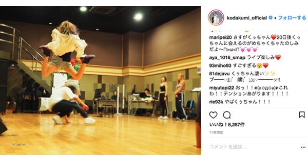「すごいジャンプ力」「脚力w」倖田來未がどこまでも飛んでいきそうと話題 - 耳マン