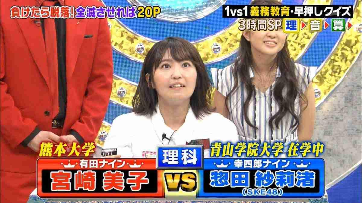 SKE48惣田紗莉渚、クイズ女王・宮崎美子を破る大金星「こんなに頭良かったのか」 称賛続々