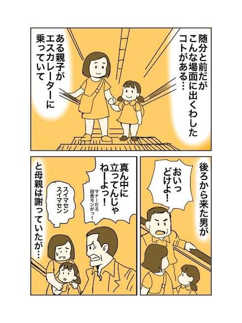 真ん中に立っていた親子が悪いのか? エスカレーターでのトラブルを描いた漫画