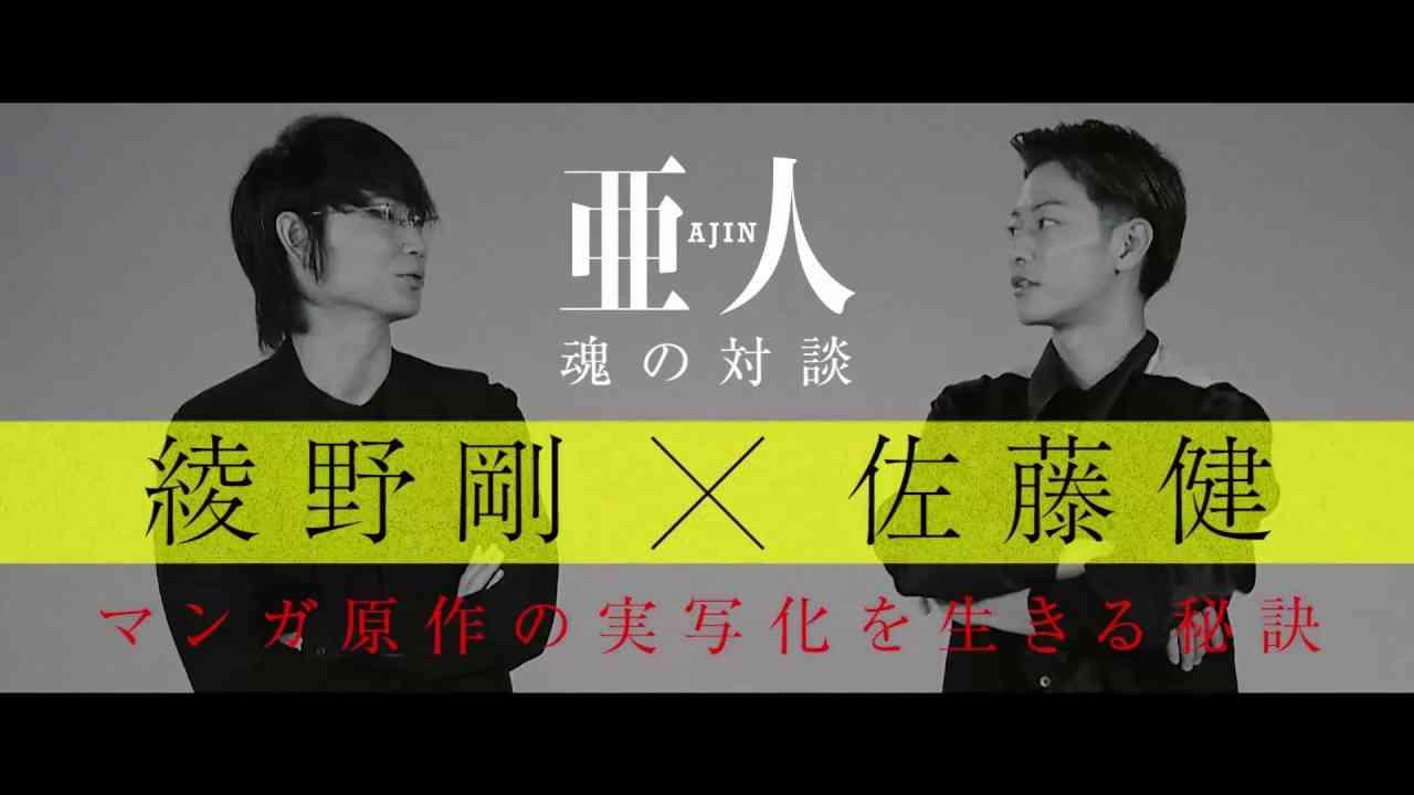 [ネタバレ]映画『亜人』を語ろう!