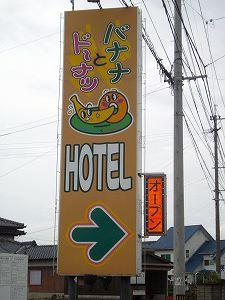 思わず笑ってしまいそうなラブホテルの名前を教えてください。
