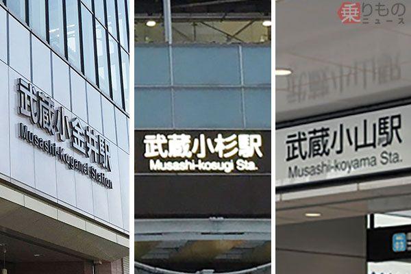 「ムサコ」ってどこ? 武蔵小金井、武蔵小杉、武蔵小山… 地元ではどう呼ばれるのか | 乗りものニュース