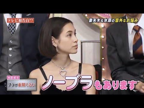 しゃべくり007 水原希子ブラは普段ノーブラ!? - YouTube