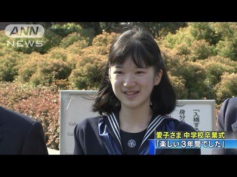 「楽しい3年間でした」愛子さま 中学校卒業式(17/03/22) - YouTube