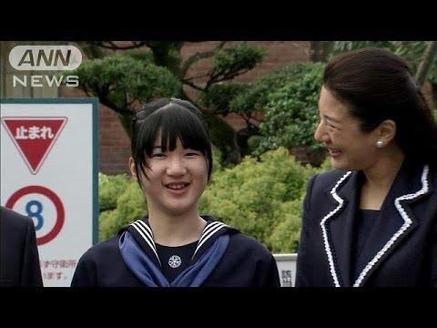 愛子さま中学入学式に笑顔で「楽しみにしています」(14/04/06) - YouTube