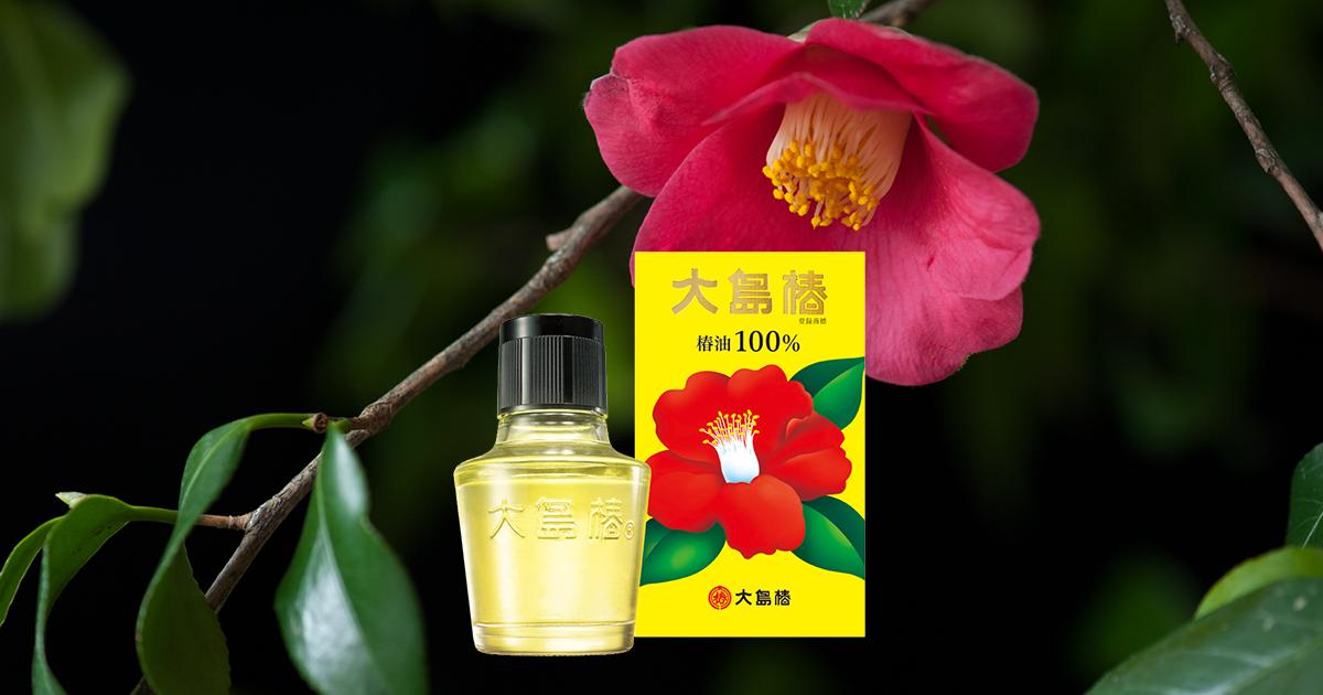 大島椿(椿油100%/マルチオイル) | 大島椿ヘアケアシリーズ
