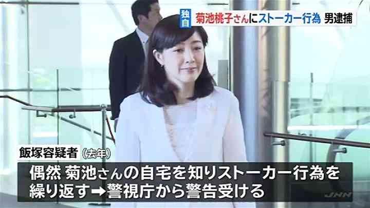 菊池桃子さんにストーカー行為、元タクシー運転手の男逮捕 TBS NEWS