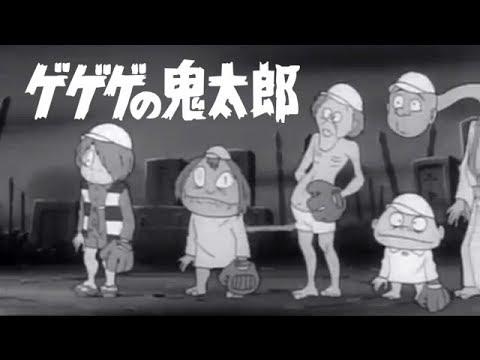 【公式】ゲゲゲの鬼太郎(第1期) 第1話「おばけナイター」 - YouTube