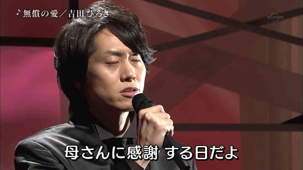 吉田ひろき・無償の愛 - YouTube