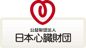 耳寄りな心臓の話(第56話)『多感地帯の心臓前胸部』  | 耳寄りな心臓の話 | 一般刊行物 | 日本心臓財団の活動 | 公益財団法人 日本心臓財団