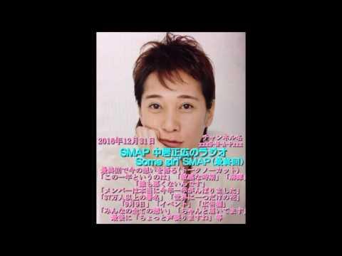 【SMAPの中居正広のラジオ】最終回で想いを語る。 12月31日 - YouTube