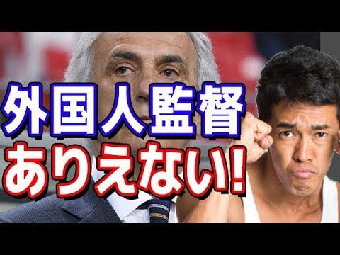 【武井壮】サッカー日本代表 外国人監督は絶対ありえないワケ ※ハリルホジッチ電撃解任※ - YouTube