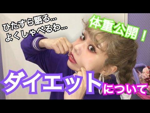 ♡ぺこちゃんねる♡私のダイエットについて♡©スターレイプロダクション - YouTube