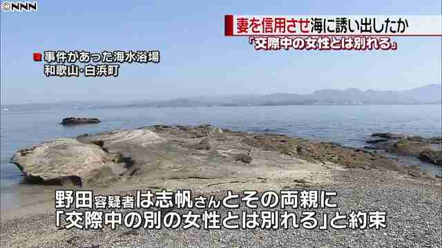 水難事故を装った妻殺害事件 「交際女性と別れる」と約束していた - ライブドアニュース