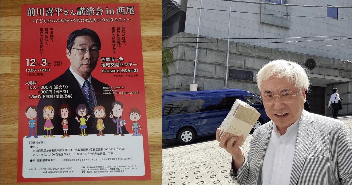 前川喜平を招いた西尾市、高須院長の逆鱗に触れて数十億円の税収を失う   netgeek