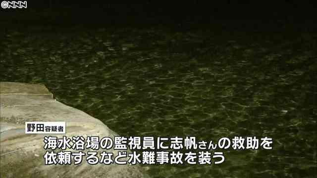 海水浴の妻を事故にみせかけ殺害か 男逮捕