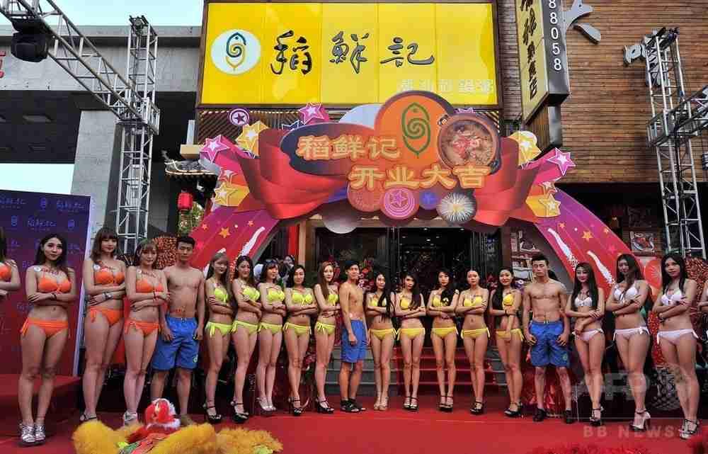 ビキニ姿で料理提供、中国のおかゆレストラン 写真11枚 国際ニュース:AFPBB News