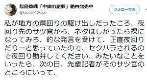 【この差】女記者が取材先でセクハラされる→産経上司の対応wwwwwww   もえるあじあ(・∀・)