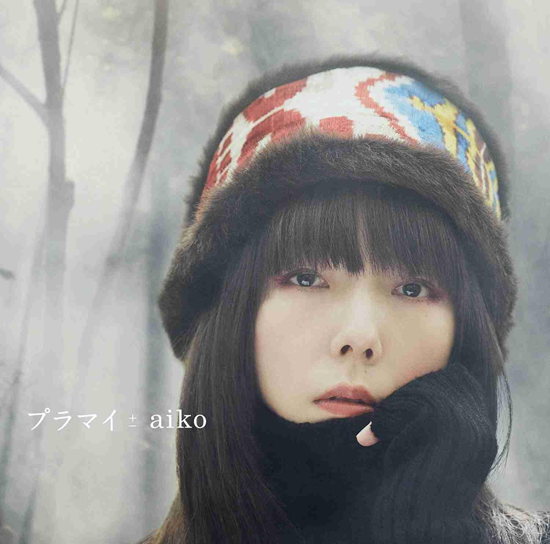 【定期トピ】aikoが次に出しそうな曲名 part4