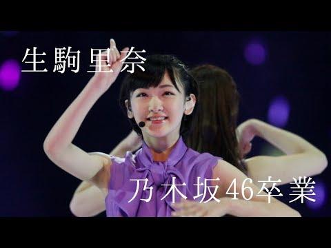 【乃木坂46】卒業MAD『明日晴れるかな ~ Documentary of 生駒里奈』 - YouTube
