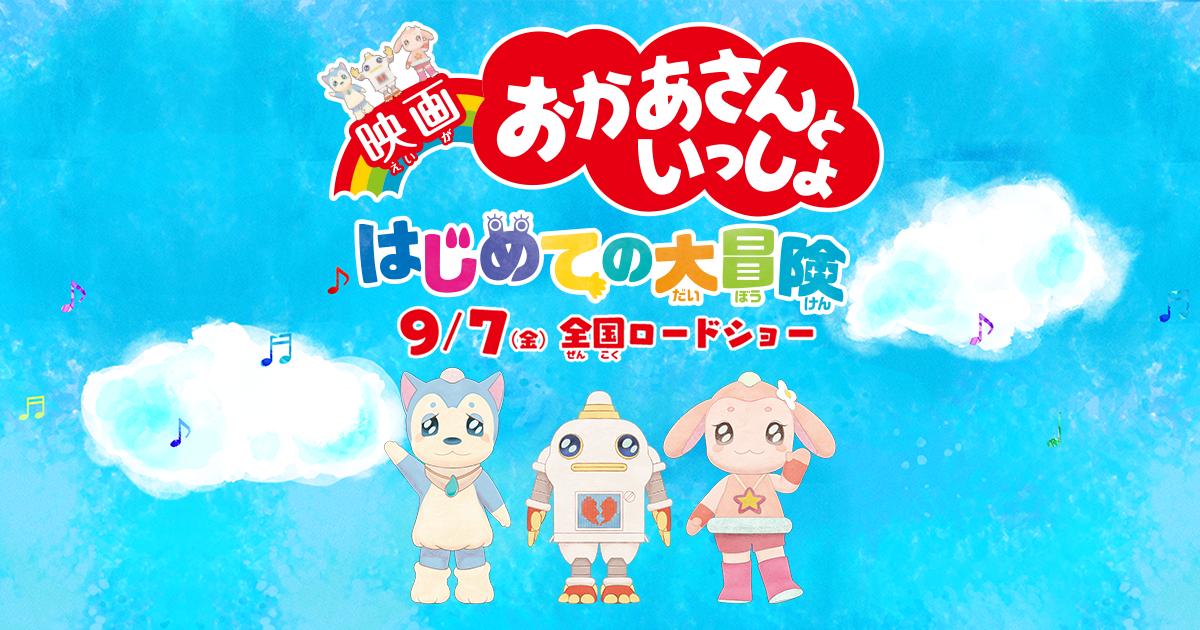 『映画 おかあさんといっしょ はじめての大冒険』 | 9/7(金)全国ロードショー