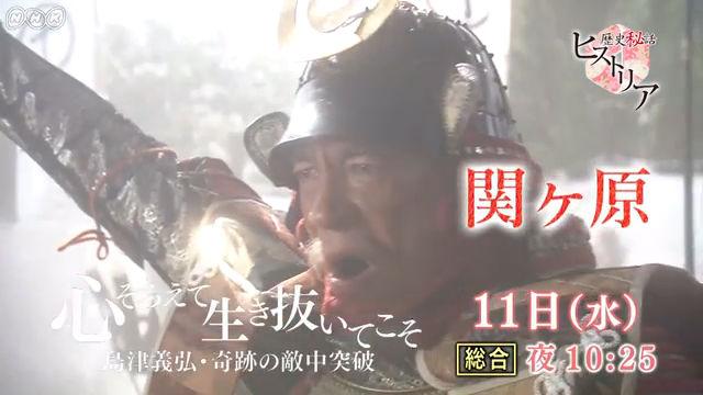 歴史秘話ヒストリア - NHK