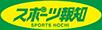 山口達也司会のEテレ「Rの法則」打ち切りも…NHK幹部「悔しい」 : スポーツ報知
