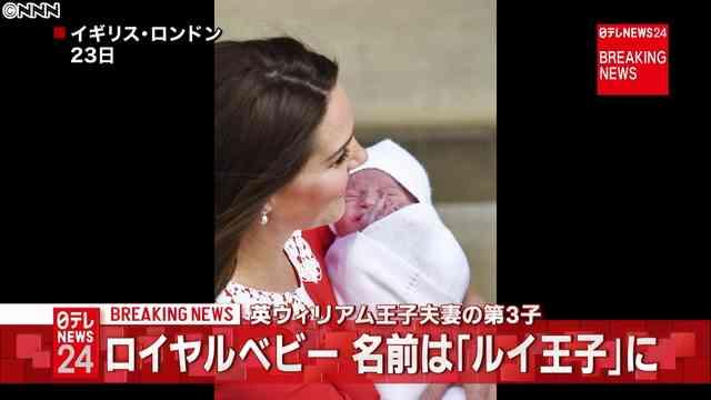 イギリス王室ロイヤルベビーの名前を発表「ルイ・アーサー・チャールズ」 - ライブドアニュース