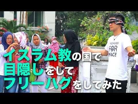 イスラム教の国で目隠しをしてフリーハグをしてみた Blind Trust Project in Indonesia - YouTube