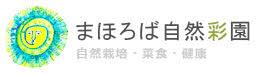 「日本人の腸が欧米人よりも長い」というデマはなぜ広まり、誰がトクをしたのか? | まほろば自然彩園