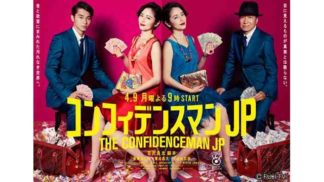 月9『コンフィデンスマンJP』日中韓3ヵ国で、各国向けにドラマ化決定 - とれたてフジテレビ