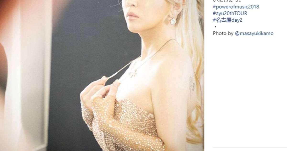 浜崎あゆみ「セクシードレス姿」の豊満ボディが神々しい 体型は加工少なめ? – しらべぇ | 気になるアレを大調査ニュース!