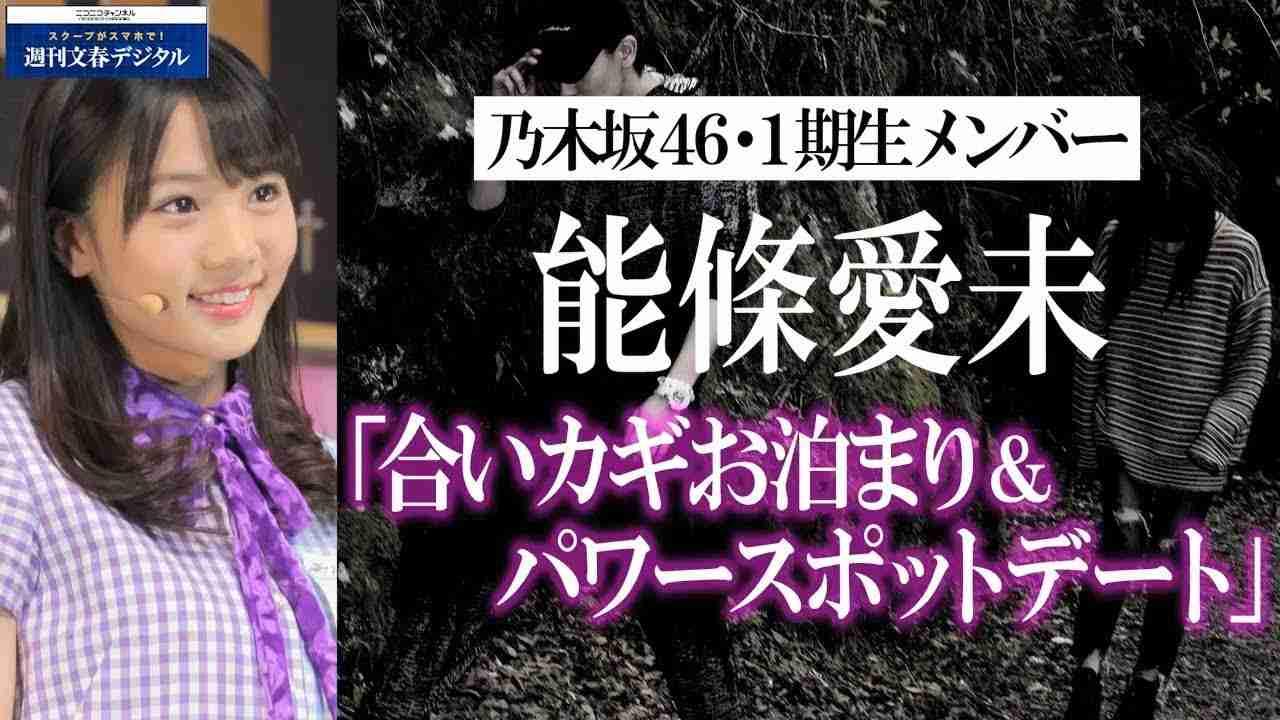 乃木坂46・能條愛未「合いカギお泊まり&パワースポットデート」《予告編》 - YouTube