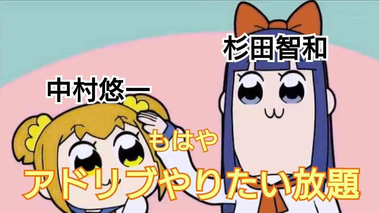 【神回】杉田智和×中村悠一のやりたい放題すぎるアドリブww【ポプテピピック】【再掲】 - YouTube