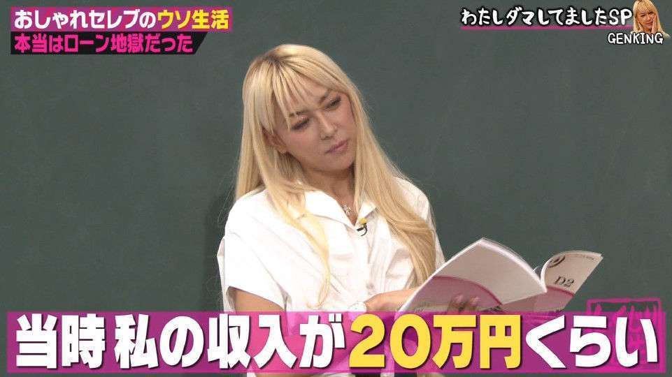 """GENKING「1000万円借金」告白 """"華麗な生活""""すべてウソだった"""