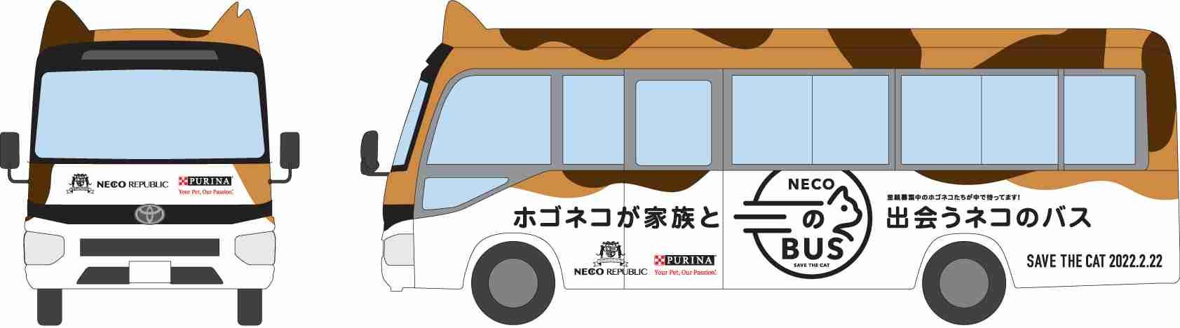 あちこちの街中で、保護猫との出会いの場を提供します!移動式の「ネコのバス」を活用した譲渡会を開催 ネスレ日本株式会社のプレスリリース