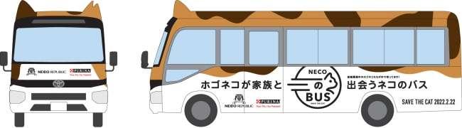 あちこちの街中で、保護猫との出会いの場を提供します!移動式の「ネコのバス」を活用した譲渡会を開催