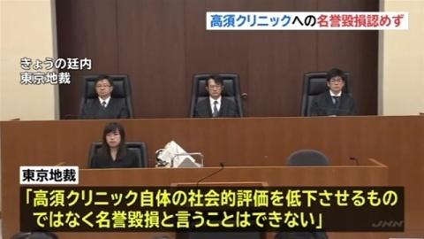 高須クリニックへの名誉毀損認めず、「イエス○○クリニック」裁判(TBS系(JNN)) - Yahoo!ニュース