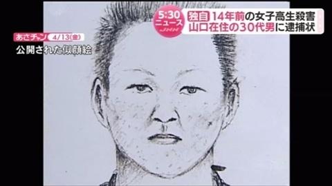 14年前の女子高生殺害、山口県の30代男に逮捕状(TBS系(JNN)) - Yahoo!ニュース