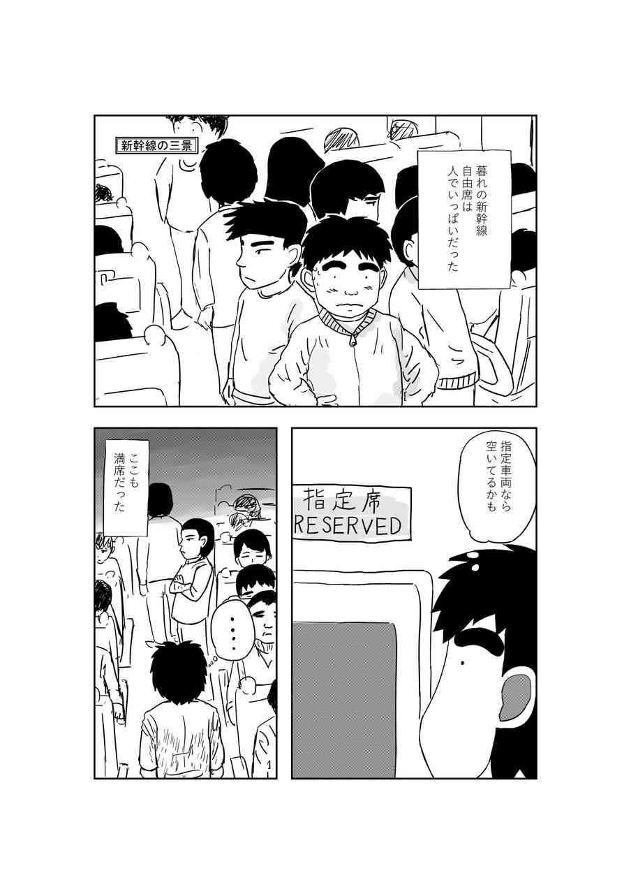 新幹線に乗るのが大好きな人~!!