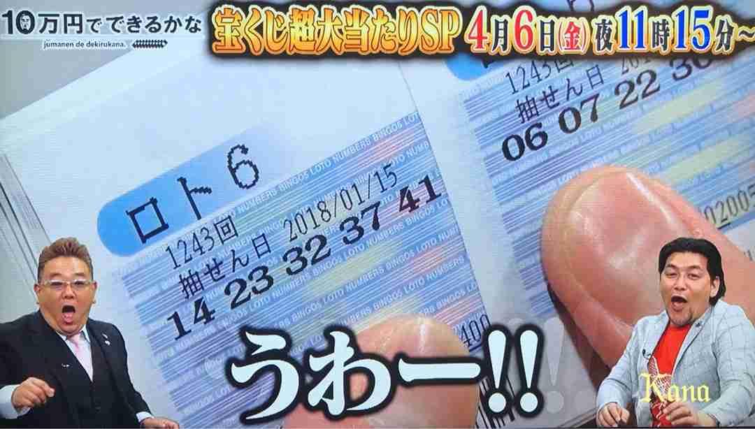 キスマイ二階堂高嗣がロト6で100万円「攻略ポイントは5つ」