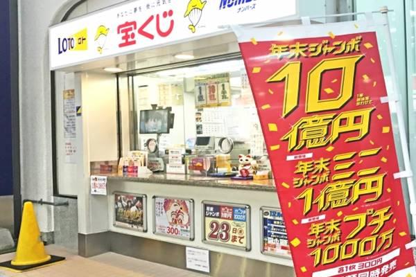 キスマイ二階堂高嗣がロト6で100万円「攻略ポイントは5つ」 (2018年4月23日掲載) - ライブドアニュース