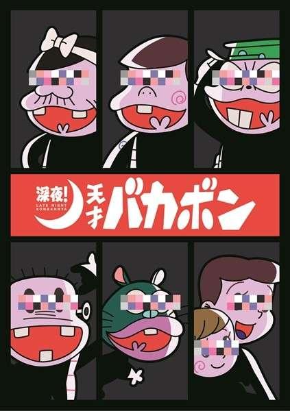 「天才バカボン」が深夜アニメに!パパは古田新太、バカボンは入野自由