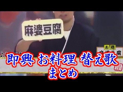 【ガキの使い】即興お料理替え歌まとめ - YouTube