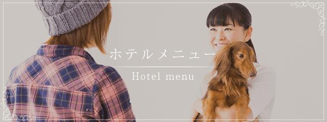 """横浜のペットホテル&トリミングサロン""""COTTY"""""""