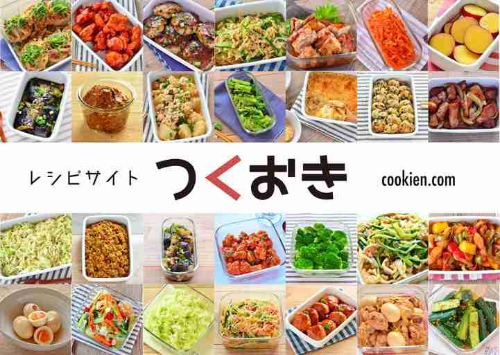 作り置き・常備菜レシピサイト『つくおき』