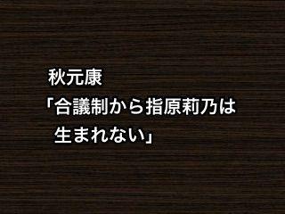 秋元康「合議制から指原莉乃は生まれない」 : AKB48情報まとめたった
